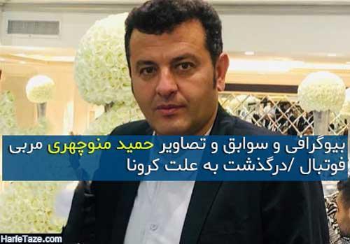 بیوگرافی و افتخارات حمید منوچهری مربی فوتبال + تصاویر و درگذشت