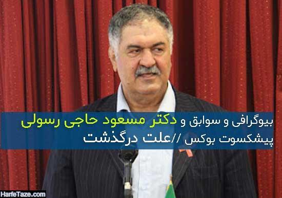 بیوگرافی و افتخارات دکتر مسعود حاجی رسولی بوکسور + درگذشت