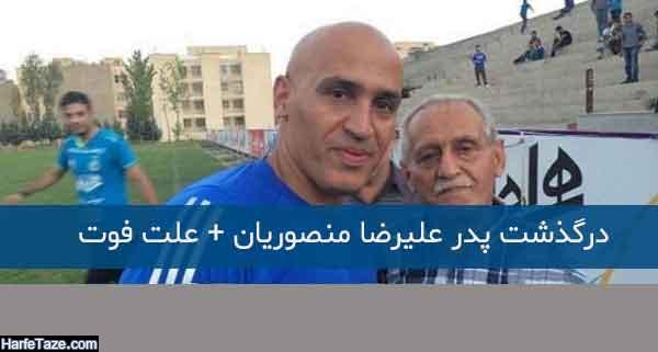 درگذشت پدر علیرضا منصوریان + علت فوت و عکس پدرش