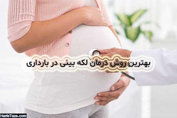 روش های درمان خونریزی در حاملگی