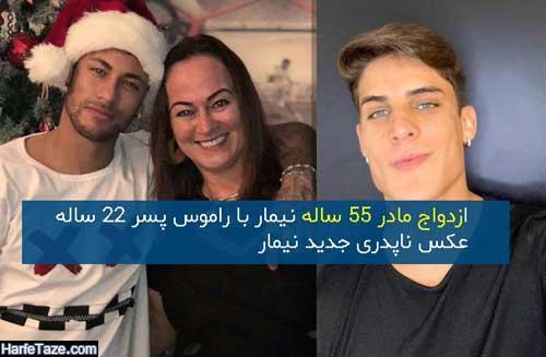 ازدواج مادر نیمار با راموس پسر 22 ساله + عکس ناپدری جدید نیمار