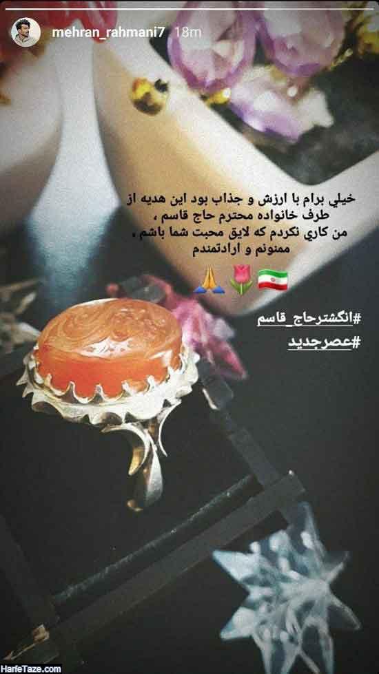 اهدای انگشتر حاج قاسم به مهران رحمانی از طرف خانواده شهید سلیمانی + عکس