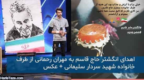 اهدای انگشتر حاج قاسم به مهران رحمانی از طرف خانواده محترمشان