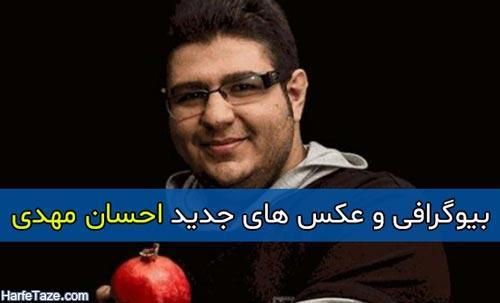 بیوگرافی و عکس های جدید احسان مهدی | بازیگر سریال بچه مهندس ۳