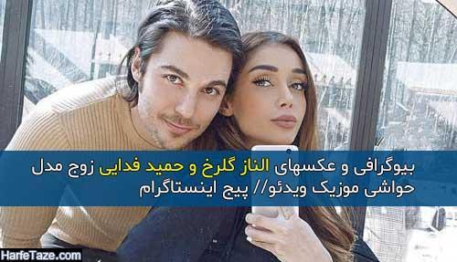بیوگرافی الناز گلرخ و حمید فدایی زوج مدلینگ و حواشی موزیک ویدئو
