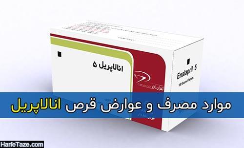 موارد مصرف و عوارض قرص انالاپریل