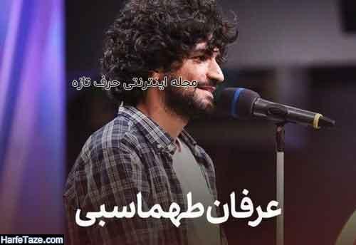 زندگینامه عرفان طهماسبی خواننده