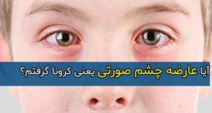 آیا عارضه چشم صورتی یعنی کرونا گرفتم؟