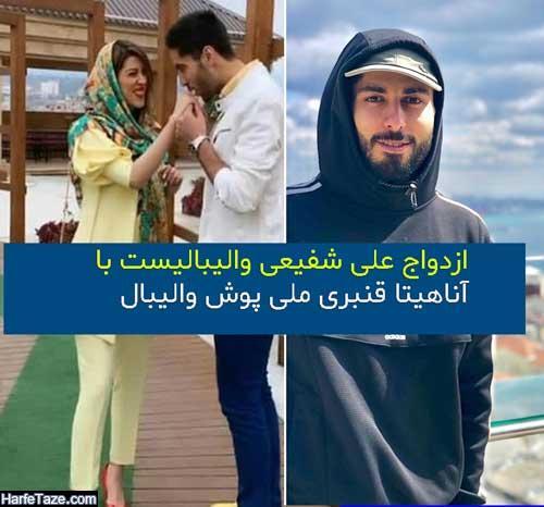 ازدواج علی شفعیی با آناهیتا قنبری