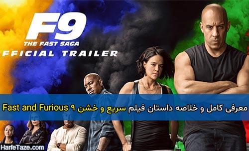 معرفی کامل و خلاصه داستان فیلم سریع و خشن Fast and Furious 9