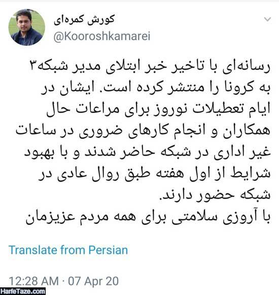 علی فروغی مدیر شبکه سه کرونا گرفت