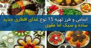 دستور تهیه ۱۵ نوع دسر و غذای افطاری جدید و مقوی