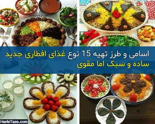 دستور تهیه 15 نوع غذای افطاری جدید و مقوی