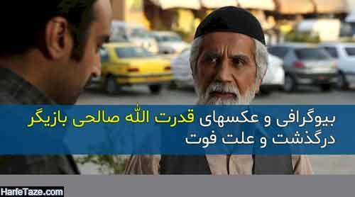 بیوگرافی و عکسهای قدرت الله صالحی بازیگر + درگذشت و علت فوت