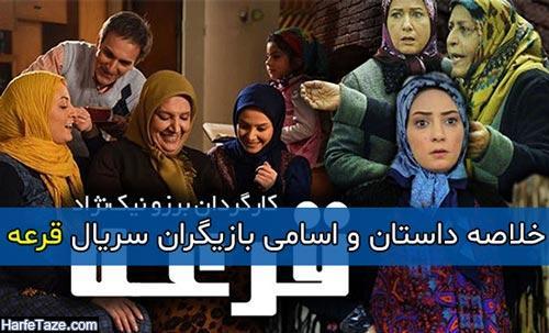 خلاصه داستان و اسامی بازیگران سریال قرعه + زمان پخش
