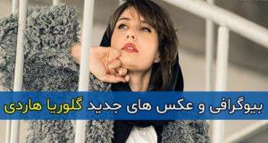 بیوگرافی و عکس های جدید گلوریا هاردی   بازیگر نقش لیلا در سریال سرباز