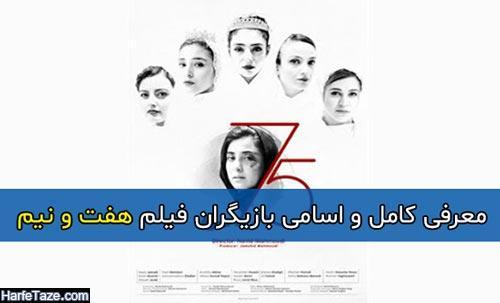 معرفی کامل و اسامی بازیگران فیلم هفت و نیم