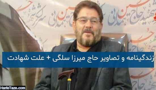 عکس و بیوگرافی سردار حاج میرزا سلگی و همسرش + زندگینامه تا شهادت