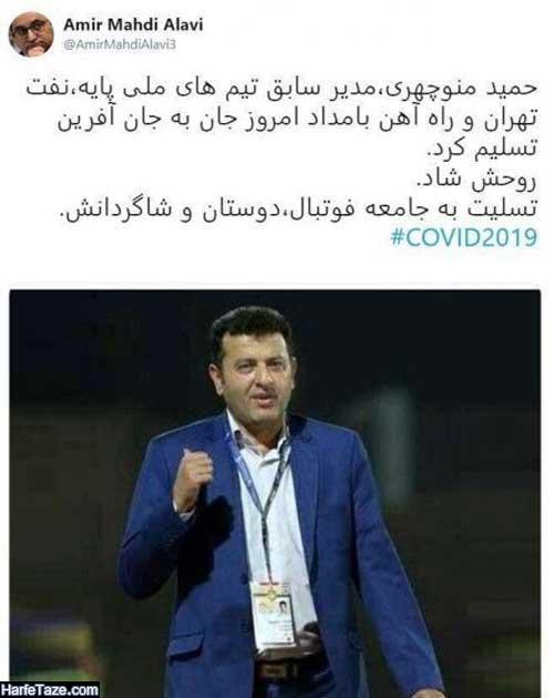 درگذشت حمید منوچهری مربی فوتبال بعلت کرونا