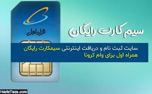 ثبت نام اینترنتی سیمکارت رایگان سرپرست خانوار همراه اول