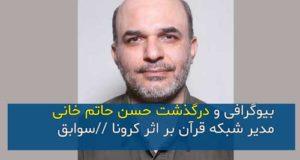 خبر درگذشت حسن حاتم خانی مدیر شبکه قرآن + عکس و بیوگرافی