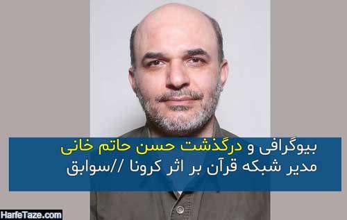 بیوگرافی و عکسهای حسن حاتم خانی مدیر شبکه قرآن + درگذشت حسن حاتم خانی