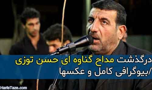 بیوگرافی و عکسهای حسن توزی مداح مشهور گناوه ای + درگذشت و علت فوت