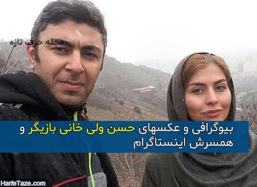 بیوگرافی و عکس های حسن ولیخانی بازیگر و همسرش