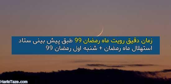 زمان دقیق رویت هلال ماه رمضان 99 + شنبه 6 ادریبهشت اول رمضان