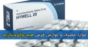 موارد مصرف و عوارض قرص هیدروکلروتیازید