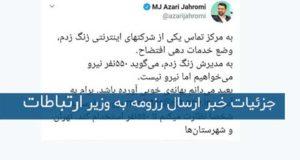 آدرس ارسال روزمه کاری برای آذری جهرمی وزیر ارتباطات