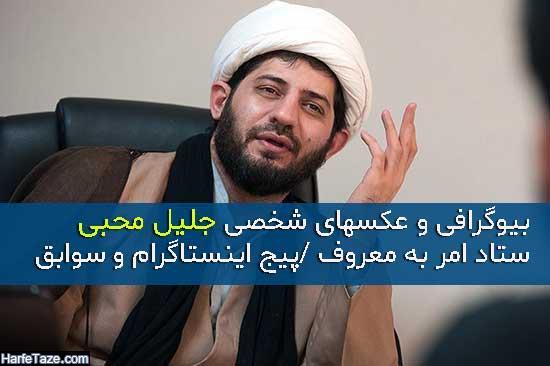 بیوگرافی و عکس های جلیل محبی ستاد امر به معروف