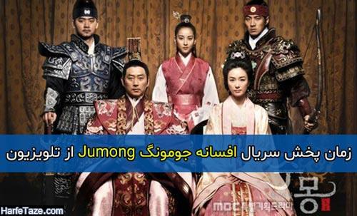 زمان پخش سریال افسانه جومونگ Jumong از تلویزیون