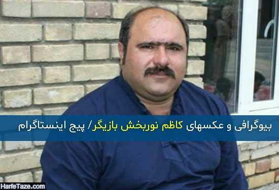 بیوگرافی و عکسهای جدید کاظم نوربخش بازیگر