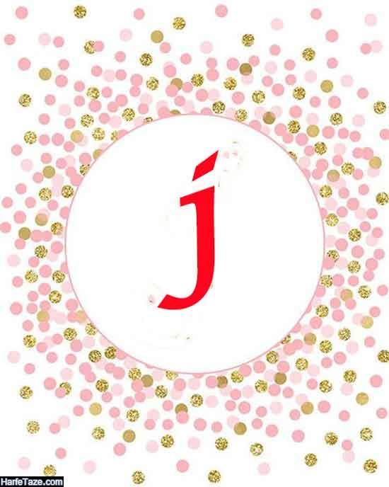 عکس نوشته حرف جی انگلیسی برای پروفایل