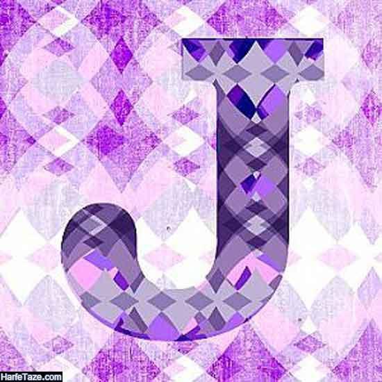عکس حروف انگلیسی J