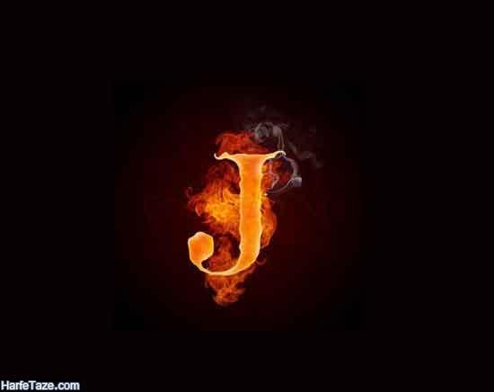 letter-j-profile-picture-POROFAIL