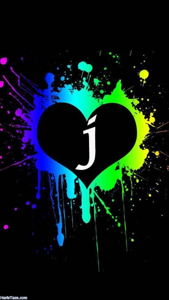 عکس پروفایل حرف j + عکس حرف انگلیسی J برای پروفایل دخترانه و پسرانه