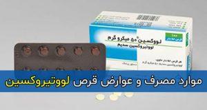 موارد مصرف و عوارض قرص لووتیروکسین