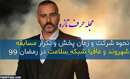 ساعت پخش و تکرار فصل چهارم مسابقه شهروند و مافیا رمضان 99