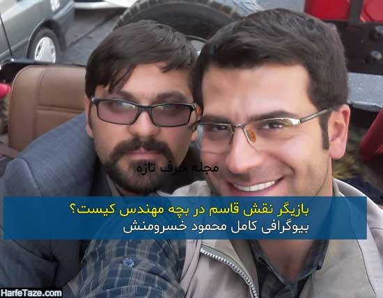 بیوگرافی و عکسهای محمود خسرومنش بازیگر