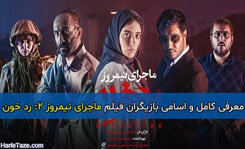 معرفی کامل و اسامی بازیگران فیلم ماجرای نیمروز 2: رد خون