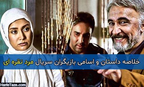 خلاصه داستان و اسامی بازیگران سریال مرد نقره ای + زمان پخش