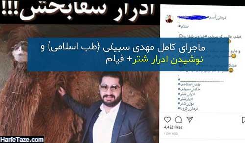 ماجرای کامل مهدی سبیلی (طب اسلامی) و نوشیدن ادرار شتر چیست؟ + فیلم