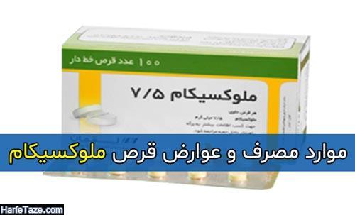 موارد مصرف و عوارض قرص ملوکسیکام