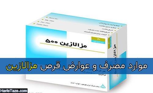 موارد مصرف و عوارض قرص مزالازین