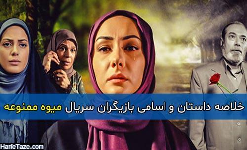 سریال میوه ممنوعه خلاصه داستان اسامی بازیگران و زمان پخش سریال میوه ممنوعه