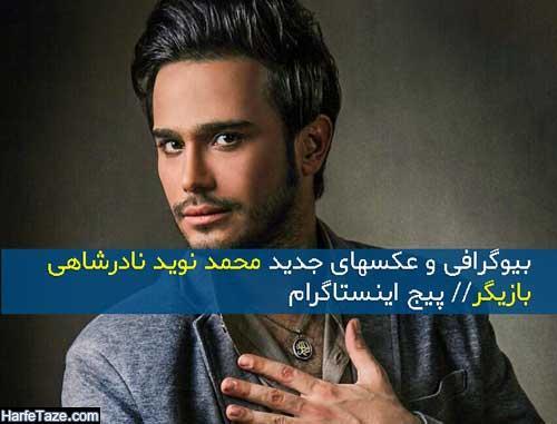 بیوگرافی و عکسهای محمد نوید نادرشاهی بازیگر