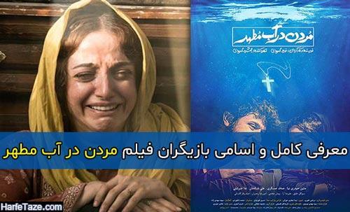 معرفی کامل و اسامی بازیگران فیلم مردن در آب مطهر