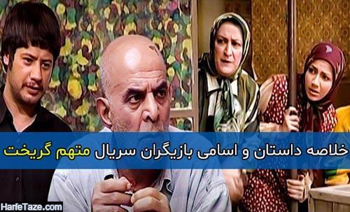 خلاصه داستان و اسامی بازیگران سریال متهم گریخت + زمان پخش